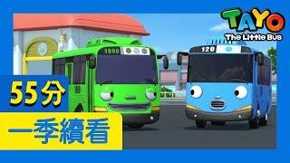 小公交车太友 第1季 第6~10集連續看 (55分) l 谢谢啦,希特! l 友好相处 l 想要新轮胎 l 新朋友佳尼 l 翰娜和佳妮