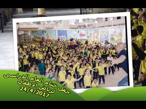 الحفل الختامى لرياض الاطفال 24 4 2017