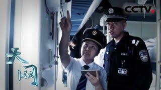 《天网》非常乘客:火车内可疑旅行包无人认领 经检查包里装有大量毒品 | CCTV社会与法