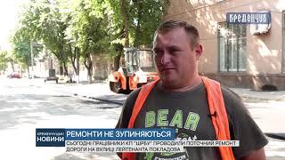 Працівники КП «ШРБУ» проводили поточний ремонт дороги на вулиці Лейтенанта Покладова