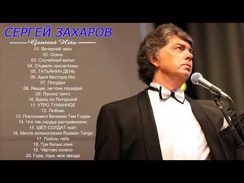 СЕРГЕЙ ЗАХАРОВ Лучшая песня    Sergei Zakharov Greatest Hits 2018