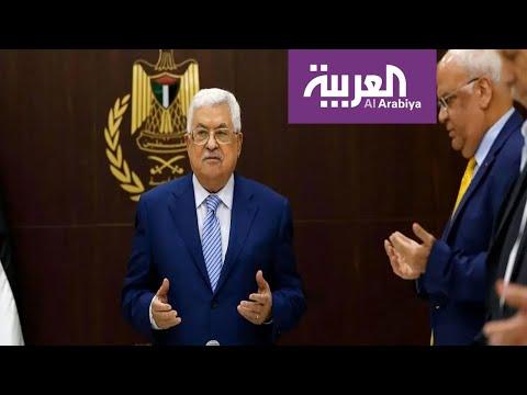 كيف ردت السلطة الفلسطينية على صفقة ترمب للسلام؟  - نشر قبل 5 ساعة
