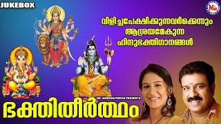 വിളിച്ചപേക്ഷിക്കുന്നവർക്കെന്നും ആശ്രയമേകുന്ന ഭക്തിഗാനങ്ങൾ   New Devotional Songs   Hindu Devotional