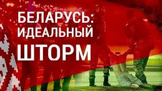 Беларусь: идеальный шторм   ИТОГИ   15.08.20