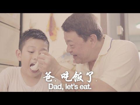 Dad, Let's Eat 爸吃饭了 | Butterworks