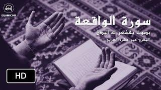 SURAH AL WAQIAH NEW || جديد || سورة الواقعة لجلب الرزق ودفع الضر بصوت يقشعر له البدن