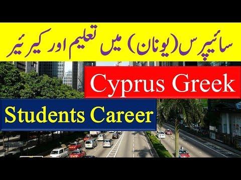 How to Get Cyprus Study Visa and Cyprus Visit Visa.