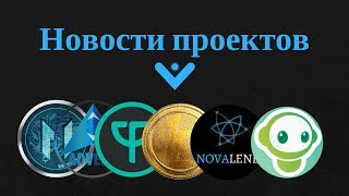 Новостной подкаст по проектам NovaLend, LendEra, Monetize, Adverx, FiCoin, SaveDroid
