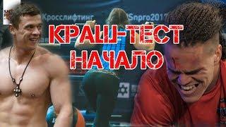 Денис Вовк, железное бревно и мощные девчонки - Краш-тест Качка #1