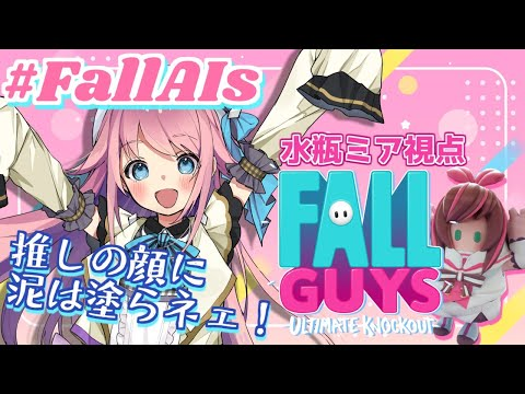 【#FallAIs】クラウン取って推しに褒められたいッッ!!!(願望)【水瓶ミア視点 / FallGuys】