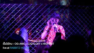 เป็นไรไหม - OG-ANIC x LAZYLOXY x HIGHHOT [live @ Rabbitz House]