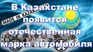 В Казахстане появится отечественная марка автомобиля.