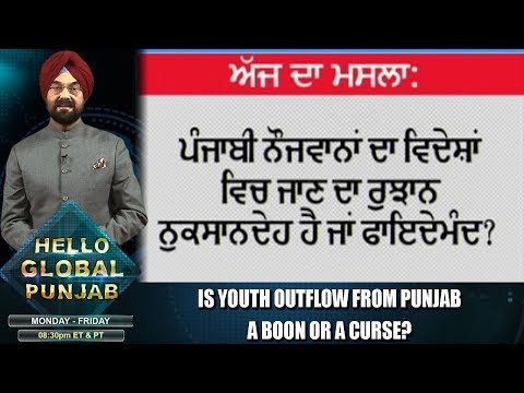 Kanwar Sandhu | Hello Global Punjab | Is youth outflow from Punjab a boon or a curse ?