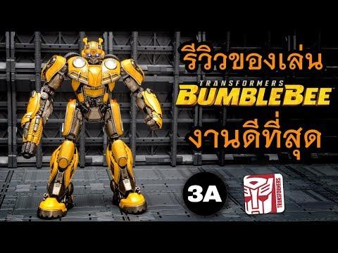 รีวิวของเล่นTransformers Bumble Bee Movie HASBRO X 3A คือดีที่สุดตอนนี้�ล้วล่ะ