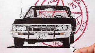 Как нарисовать машину Шевроле Импала из Сверхестественного