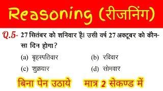 Reasoning short tricks in hindi for - RAILWAY, SSC, BANK, UPSSSC, SSC CGL, CHSL, MTS & all exams