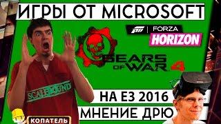E3 2016 MICROSOFT - XBOX ОБНОВЛЁННЫЙ, ГВИНТ И ПРЕДАТЕЛЬСТВО НА СЦЕНЕ 18