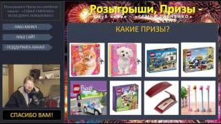 Розыгрыши и призы 1.4 /  лего конструктор, подарки, ручка, ежедневник, семья Савченко