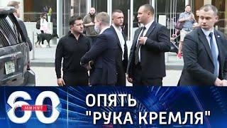 Кто стоит за покушением на помощника Зеленского? 60 минут (вечерний выпуск в 18:40) от 22.09.21