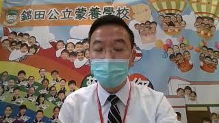 Publication Date: 2020-09-04 | Video Title: [KTMYPS] 2020-09-02 開學禮