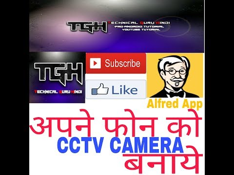 Alfred Cctv Camera Mobile Phone || Home Security Camera || New App Cctv Camera.