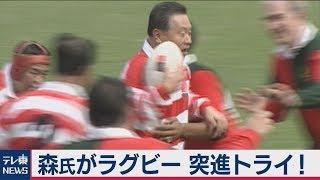 【テレ東NEWSアーカイブス】夢のラグビー・ワールドカップへ 森氏が突進トライ!