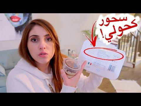 اكلت منتجات كحولية على السحور🤦♀️ *بكيت*   اصالة و انس مروة (رمضان الحلقة 5)
