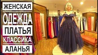 Турция: Качественная женская одежда. Классические костюмы. Вечерние платья. Магазин ТОК в Аланье