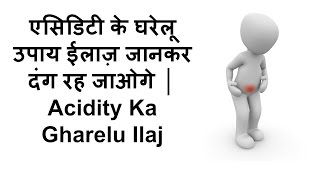 acidity ka ramban ilaj acidity kaise dur kare health tips in hindi gas ka elaj