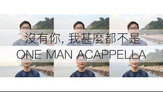 沒有你, 我甚麼都不是One Man A cappella Cover(原唱:陳柏宇)