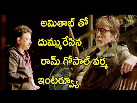 అమితాబ్ తో దుమ్మురేపిన రామ్ గోపాల్ వర్మ ఇంటర్వ్యూ : Ram Gopal Varma Interview  Amitabh Bachchan :