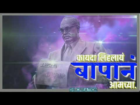 Savidhan Divas Status //kayda Lihila Bapan Aamchya Song / Whatsapp Status 2019 / Jay Bhim Status
