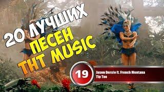 20 лучших песен радиостанции ТНТ Music | Музыкальный хит-парад недели от 9 января 2018