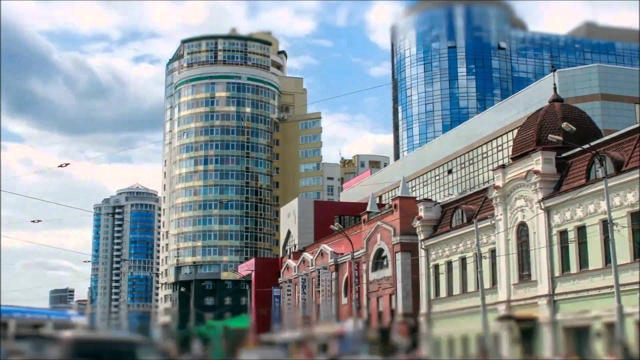 Екатеринбург (2013) - Всё о городе - YouTube