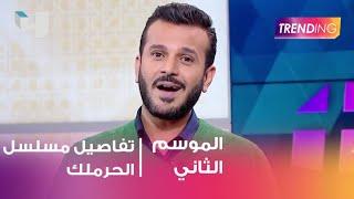"""60 ممثلة عربية وأجنبية.. تفاصيل مسلسل """"الحرملك"""" حصرياً مع صبحي في Trending"""