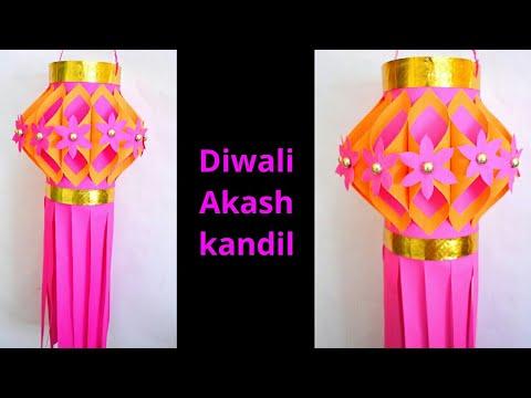 Akashkandil Making at Home | Diwali Paper Lantern | Diwali Decoration Ideas for home | #artmypassion