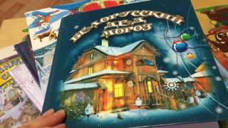 Дитячі новорічні книги / Що почитати під Новий рік?