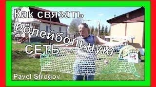 КАК СВЯЗАТЬ ВОЛЕЙБОЛЬНУЮ СЕТКУ. (How to weave a volleyball net).
