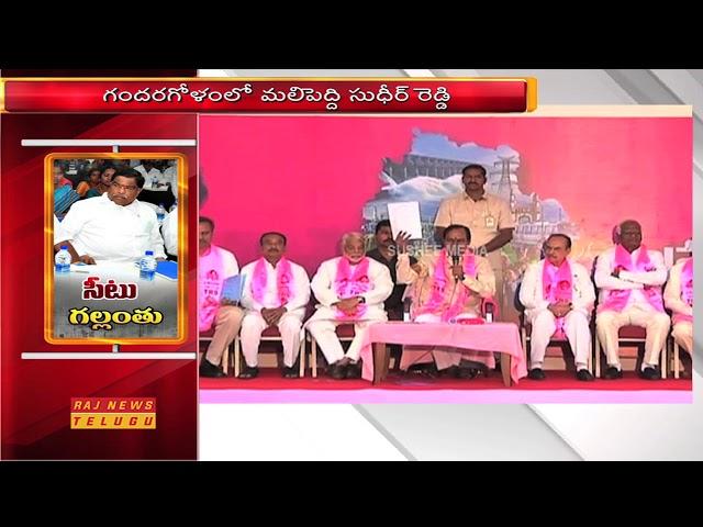 Medchal Ex-MLA Malipedhi Sudheer Reddy in Confusion over MLA Seat! || Raj News