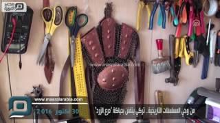 مصر العربية | من وحي المسلسلات التاريخية.. تركي يتفنّن بحياكة