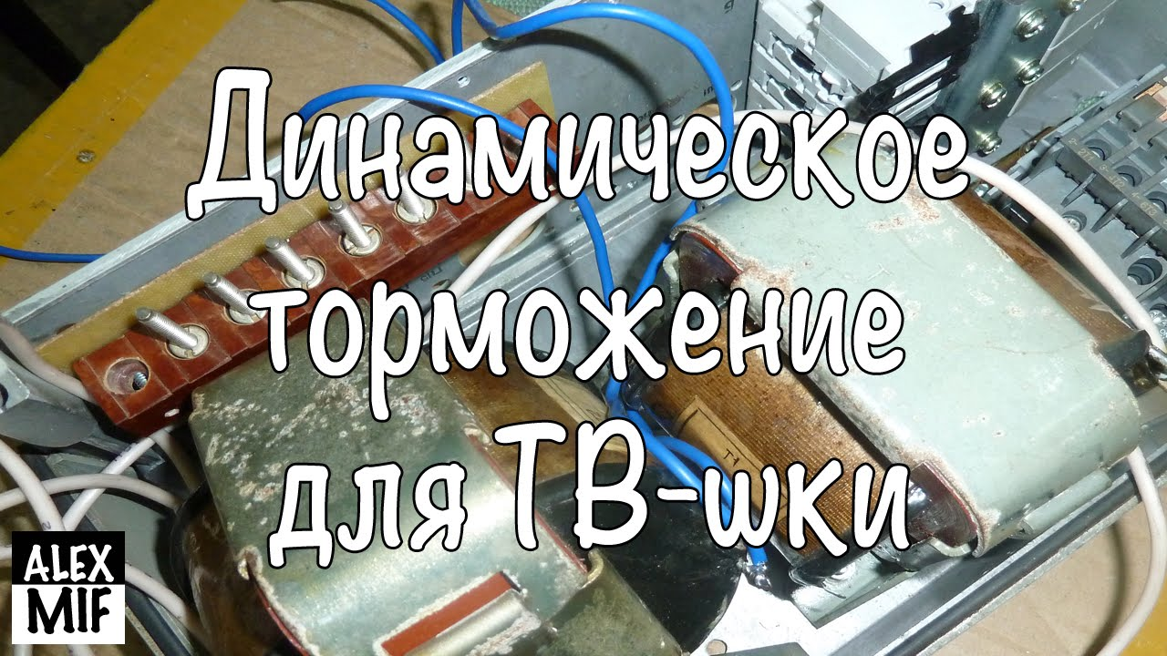 Динамическое торможение для токарного станка ТВ-4 / Dynamic brake lathe