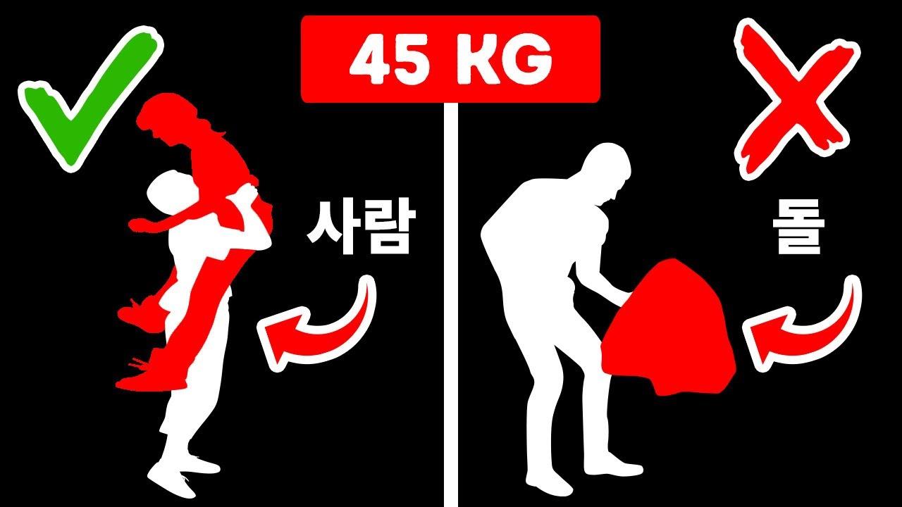 45kg의 사람은 들지만 같은 무게의 돌을 못 드는 이유