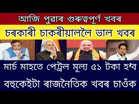 Government Employees good news / Petrol price 51 rupees / Political News