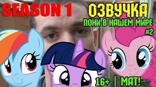 Пони в нашем мире (сезон 1, эпизод 2) [ОЗВУЧКА] / Pony meets World - S1, E2 (MLP in real life)