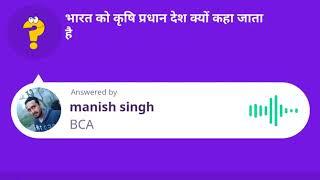 भारत को कृषि प्रधान देश क्यों कहा जाता है ?  Bharat Ko Krishi Pradhan Desh Kyun Kaha Jata Ha..