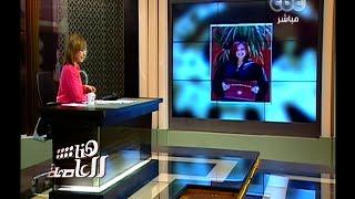#هنا_العاصمة | لميس الحديدي : نهنئ زميلتنا في قناة سي بي سي لحصولها على الماجستير إنتي فخر لينا