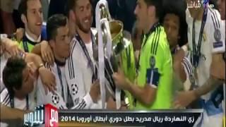 مع شوبير - زي النهاردة.. «ريال مدريد» بطل دوري أبطال أوروبا
