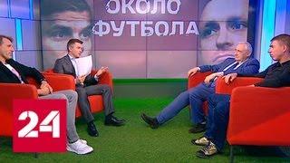 Неспортивная тема: как живут футболисты и что они за люди - Россия 24