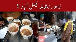 Lahore Vs Faisalabad   Funny Siri Paye Comparison  Must Watch  15 December 2019  92newshd
