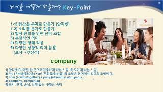 영어단어 학습법